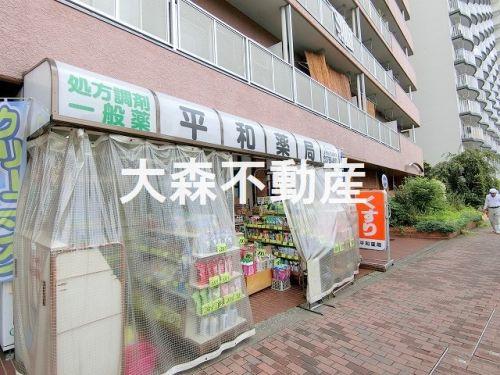 平和薬局本店の画像