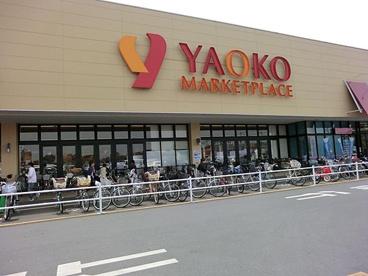 ヤオコー所沢北原店の画像1