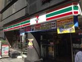 セブン-イレブン東日本橋3丁目店