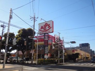 スーパーアルプス西八王子店の画像1