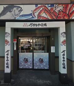 さかなや道場西八王子南口店の画像1
