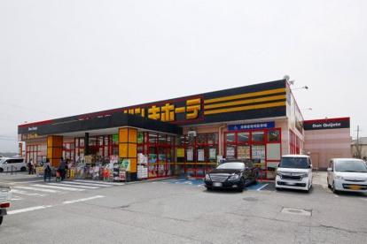 MEGAドン・キホーテ紀の川店の画像1