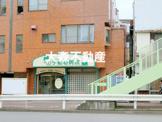 山手動物病院