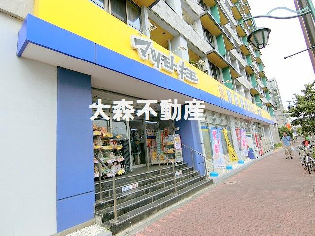 マツモトキヨシ 大田山王店の画像