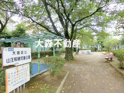 山王稲穂児童公園の画像