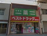 ベストドラッグ堀田店