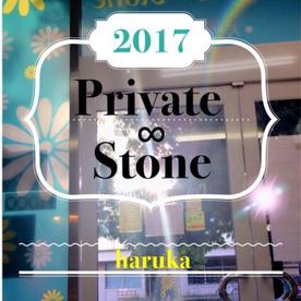 Private ∞ Stoneの画像1