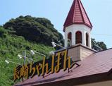 リンガーハット鎌倉大船店