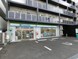 ファミリーマート大田池上五丁目店