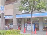 ローソン 福島五丁目店