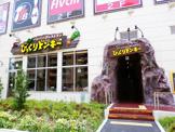 びっくりドンキー フォレオ大阪ドームシティ店