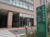 多根総合病院
