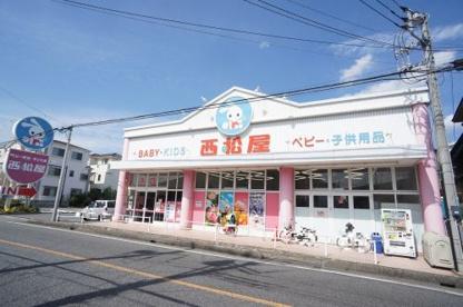 西松屋チェーン 戸田店の画像1
