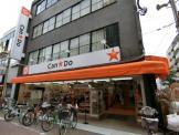 100円ショップキャンドゥ池上店