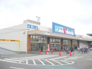 スーパーマルハチ大開店の画像1