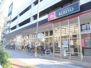 KOHYO 鷺洲店|SUPER MARKET KOHYOの画像1