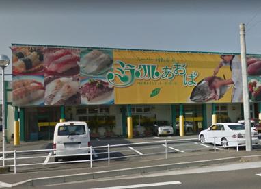 スーパー回転寿司 ミラクルあおばの画像1