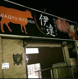 和牛キッチン 伊達の画像1