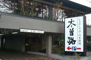 木曽路 調布店の画像1