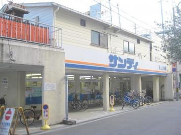 サンディ塚本店の画像1