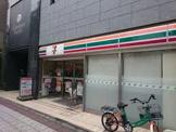 セブン-イレブン日本橋馬喰町店