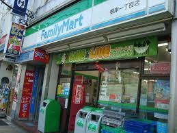 ファミリーマート根岸一丁目店の画像1