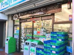 ファミリーマート根岸一丁目店の画像2