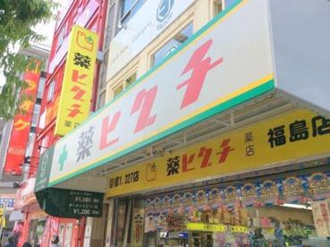 薬のヒグチ 福島駅前店の画像1