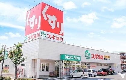 スギ薬局千鳥橋店の画像1