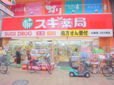 スギ薬局 九条店の画像1