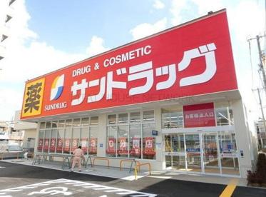 サンドラッグ 姫島店の画像1