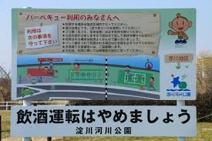 淀川河川公園 赤川地区 バーベキュー指定区域