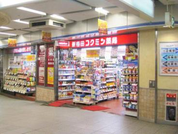 (株)コクミン 堂島店の画像1