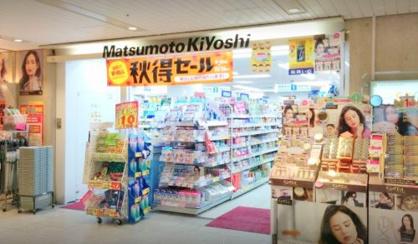 マツモトキヨシ クロスト大阪駅店の画像1