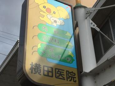横田医院の画像2