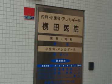 横田医院の画像3