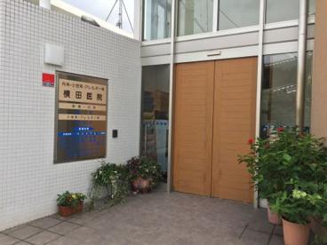 横田医院の画像4