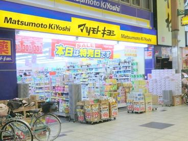 マツモトキヨシ 十三駅東口店の画像1