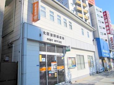 大阪吉野郵便局の画像1