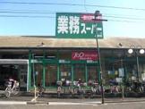 業務スーパー墨田店