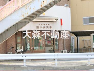 大井警察署南大井交番の画像1