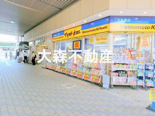 マツモトキヨシ 平和島店の画像