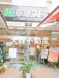 京急ストア 平和島店の画像1
