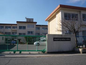 鈴鹿市立桜島小学校の画像1
