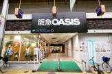 阪急OASIS 京橋店