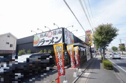 丸源ラーメン 戸田店の画像1