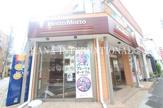 ほっともっと京王多摩川駅前店