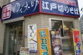 ゆで太郎 東陽5丁目店