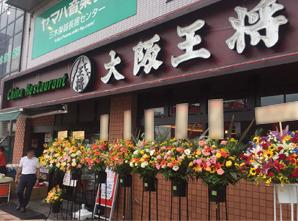 大阪王将 長居店の画像1