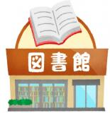 和歌山県立図書館